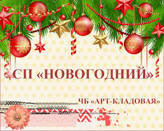 Актуальный новогодний СП