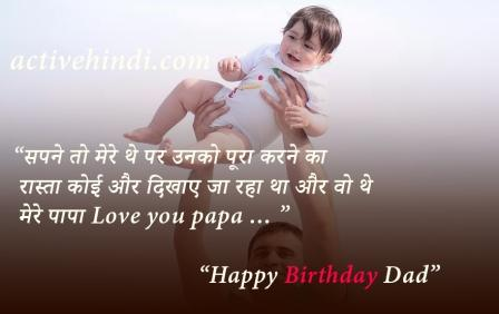 Happy Birthday papa status in hindi