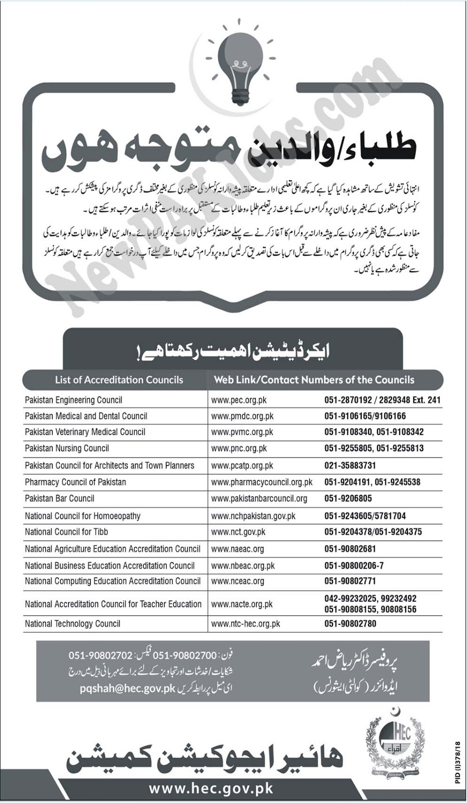 HEC Higher Education Commission issue Notice