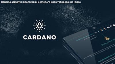 Cardano запустил протокол внесетевого масштабирования Hydra