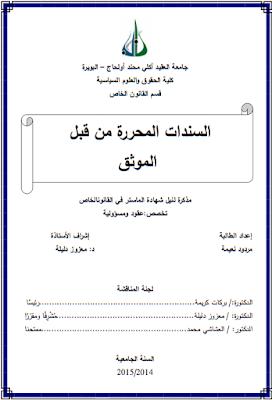 مذكرة ماستر : السندات المحررة من قبل الموثق PDF