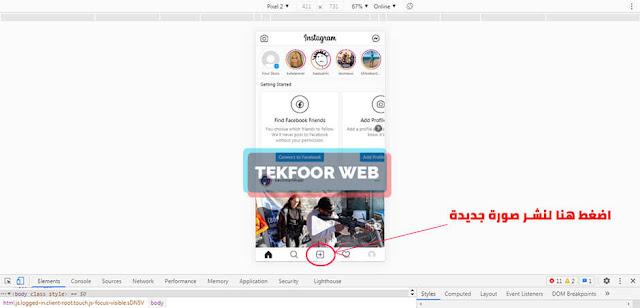 كيفية نشر الصور في الانستقرام على الكمبيوتر بدون برامج