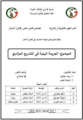 مذكرة ماستر: الجريمة البيئية في التشريع الجزائري PDF