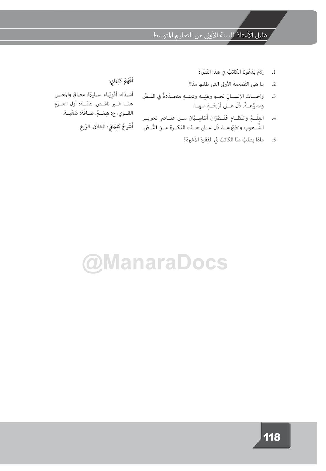 نص الواجب و التضحية اللغة العربية للسنة الاولى 1 متوسط - الجيل الثاني