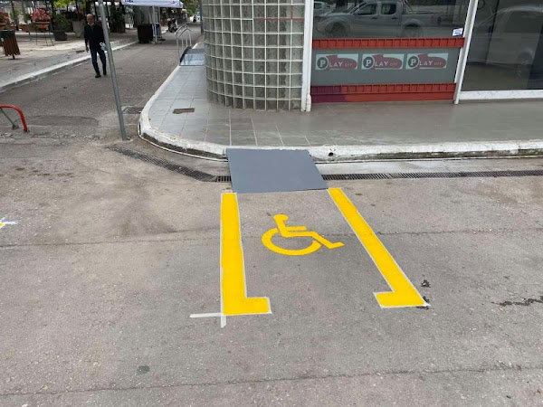 Φροντίδα του Δήμου Στυλίδας για Άτομα με Αναπηρία