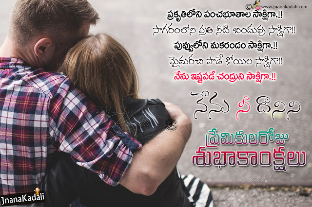 happy valentines day wallpapers quotes in telugu, best telugu valentines day messages online status telugu quotes