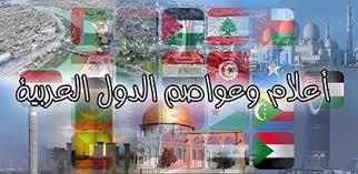 تطبيق أعلام و عواصم الدول العربية 2019 الأن مجانا