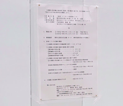 黒山西土地区画整理事業(堺市美原区) 3