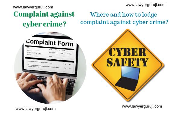 Where and how to lodge complaint against cyber crime ऑनलाइन साइबर क्राइम की शिकायत कैसे और कहा करे।