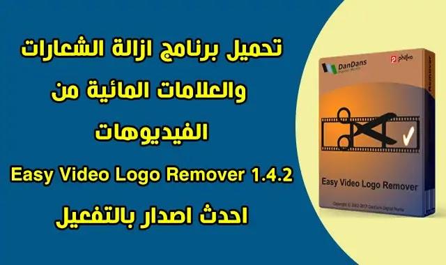 تحميل وتفعيل Easy Video Logo Remover 1.4.2 لازالة الشعارات والعلامات المائية من الفيديو.