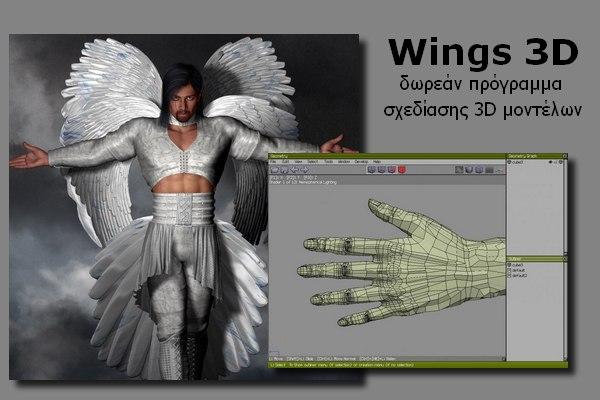 Wings 3D 2.2.4 - Δωρεάν πρόγραμμα δημιουργίας τρισδιάστατων μοντέλων