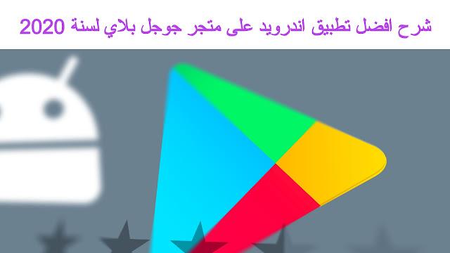 شرح افضل تطبيق اندرويد على متجر جوجل بلاي لسنة 2020