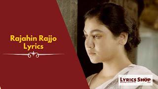 [ Full Lyrics ] Rajahin Rajjo (রাজাহীন রাজ্য) Lyrics | LyricsShop