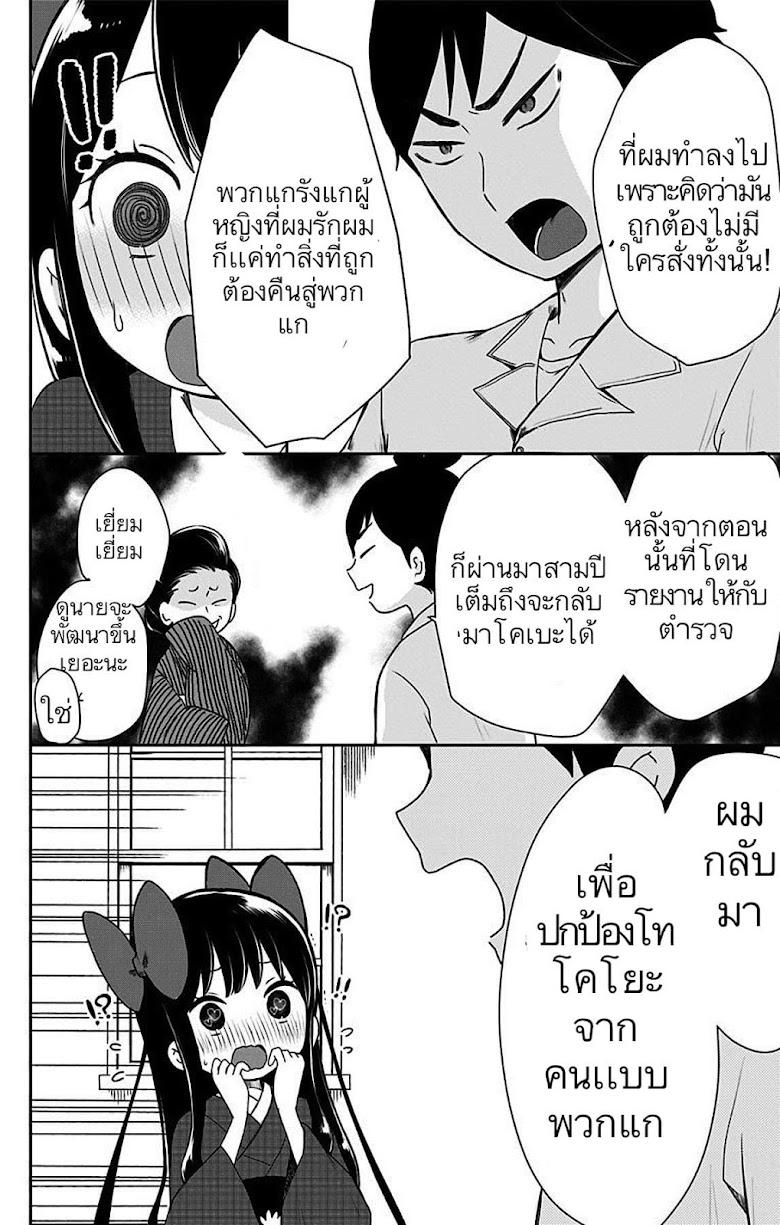 Shouwa Otome Otogibanashi - หน้า 8