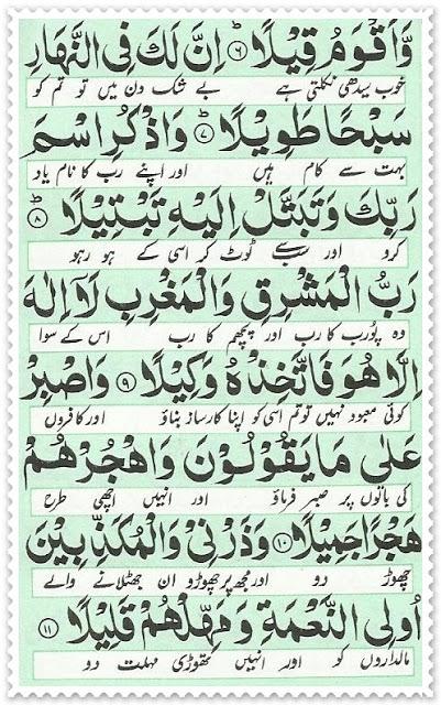 Surah-Muzammil-Arabic-Image