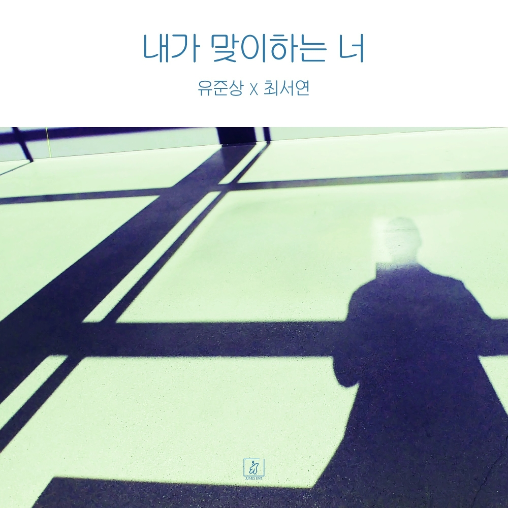 Yoo Jun Sang, Choi Seo Yeon – You're the One I greet – Single