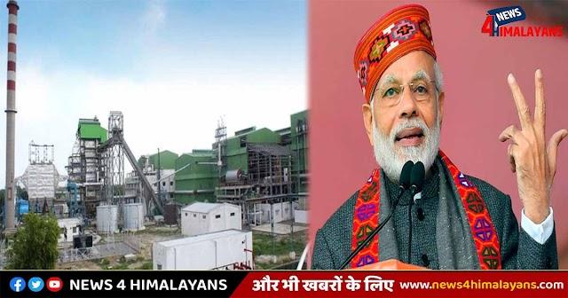 हिमाचल आकर PM मोदी करेंगे इथेनॉल उद्योग का शिलान्यास, 500 लोगों को मिलेगा रोजगार