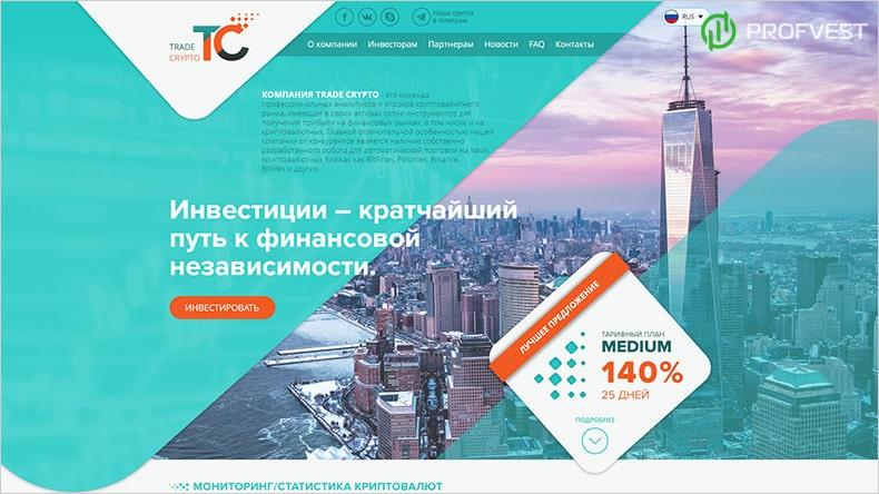 Trade Crypto обзор и отзывы HYIP-проекта