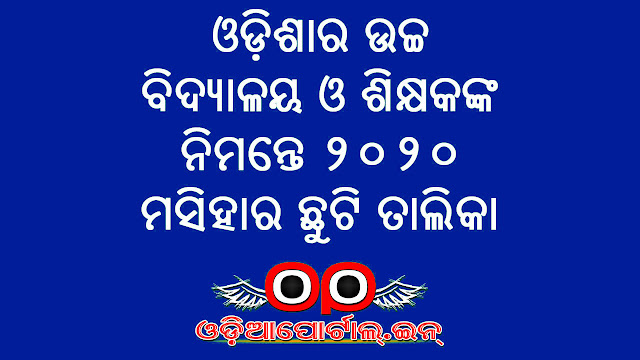 Official Holiday List for High Schools of Odisha For the year 2020. Directorate of Secondary Education, Odisha declares Festive, Commemorative Occasions as official holidays list of this calendar year 2020 for all Secondary High Schools. pdf download, high school teachers holidays list for the year 2020.