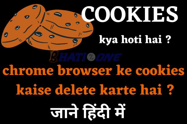 cookie-kya-hai