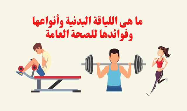 فوائد اللياقة البدنية للجسم والصحة العامة وأهميتها وأنواعها