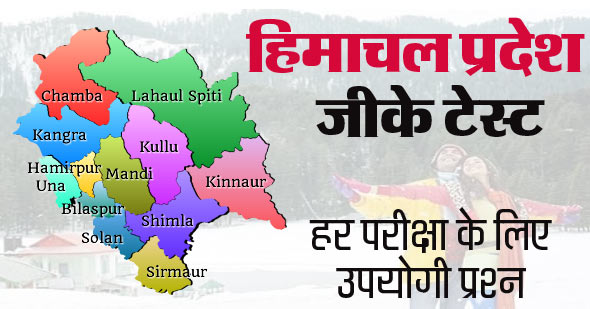 himachal pradesh gk online test in hindi