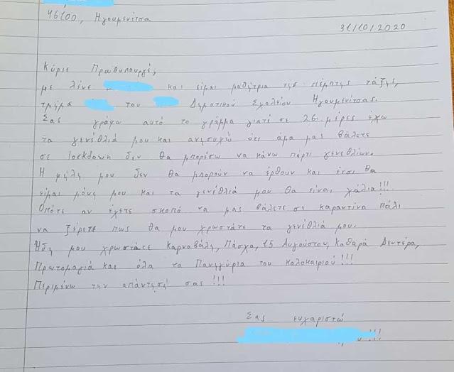 Η επιστολή της δεκάχρονης, ταχυδρομήθηκε στο Μέγαρο Μαξίμου και η χειρόγραφη απάντηση από τον Πρωθυπουργό έφτασε με συστημένη επιστολή
