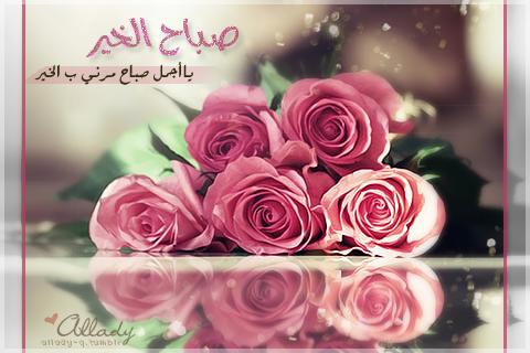 صباح الخير, صباحيات,عبارات صباح الخير مكتوبة, منوعات, Good morning phrases written,