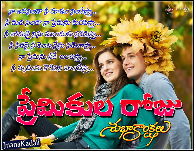 Telugu Valentine's Day 2016 Greetings,Here is a Feb 14 Telugu Valentine's Day Quotes and Greetings with Nice Love Images. Telugu Beautiful Love Quotes for Valentine's Day. Nice Telugu Happy Valentine's Day Greetings Online. Free Beautiful Online Telugu Premikula Roju Online Greetings and Quotations Pictures.