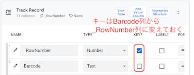 AppSheetのテーブルのキー列を変更する