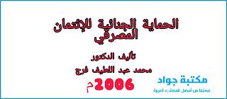 تحميل كتاب الحماية الجنائية للإئتمان المصرفي  pdf- الدكتور محمد عبد اللطيف فرج