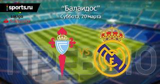 Сельта – Реал Мадрид где СМОТРЕТЬ ОНЛАЙН БЕСПЛАТНО 20 марта 2021 (ПРЯМАЯ ТРАНСЛЯЦИЯ) в 18:15 МСК.