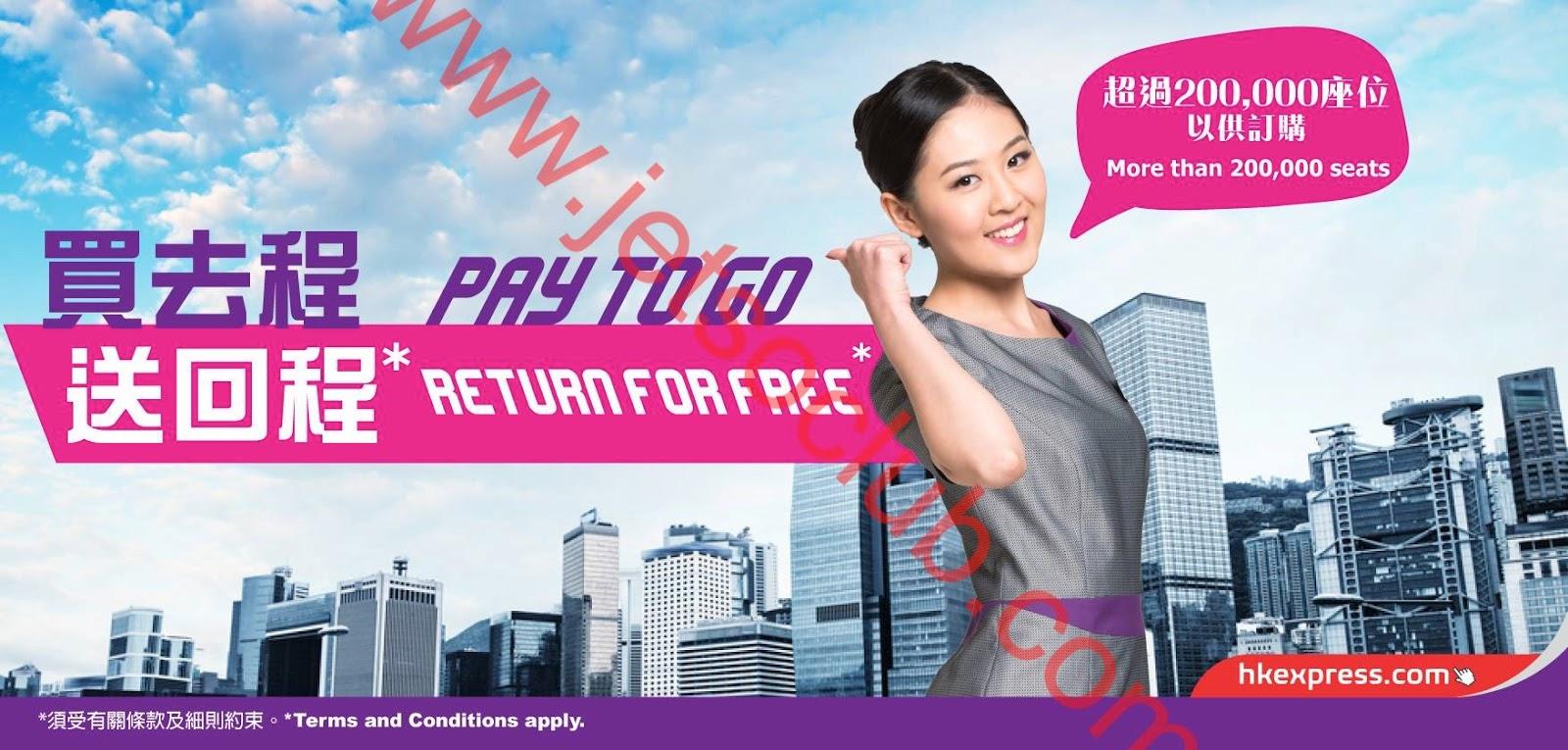 HK Express:買去程 送回程(訂購:29/11-1/12) ( Jetso Club 著數俱樂部 )