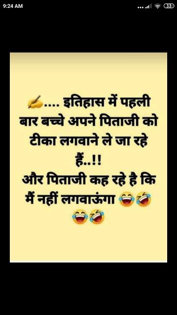 Corona Jokes in Hindi   coronavirus jokes in hindi   कोरोना पर चुटकुले हिंदी में