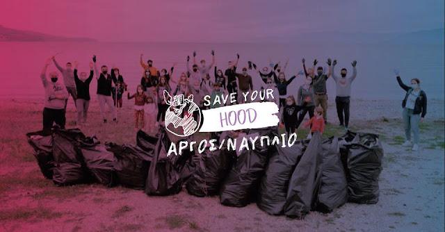 40 σακούλες με σκουπίδια μάζεψαν οι εθελοντές του Save your Hood  σε Ναύπλιο και Νέα Κίο