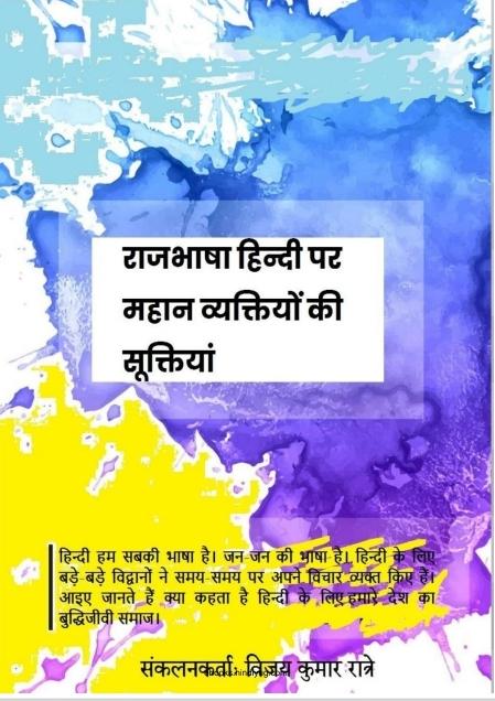 राजभाषा हिन्दी पर महान व्यक्तियों की सूक्तियां | Rajbhasha Hindi Par Mahaan Vyaktiyon Kee Sooktiyaan