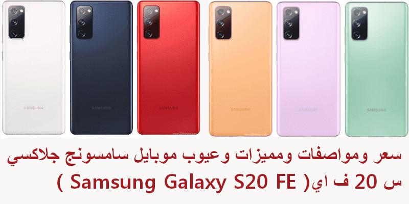 سعر ومواصفات ومميزات وعيوب موبايل سامسونج جلاكسي س ف اي( Samsung Galaxy S20 FE )