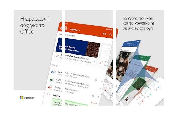 σουίτα γραφείου Office Word Excell Powerpoint για κινητά