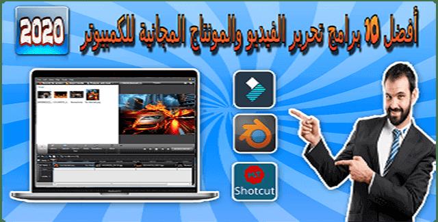 برامج, تحرير, تعديل, الفيديو, المونتاج,Video, editing, free, software