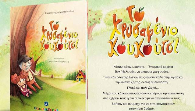 Παρουσίαση βιβλίου για την παιδική διατροφή στο Άργος