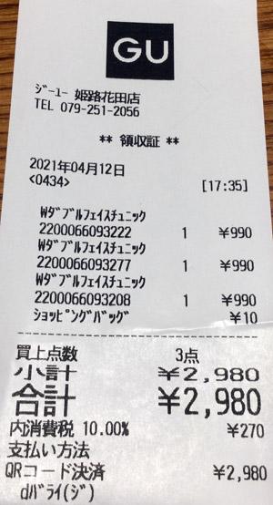 ジーユー 姫路花田店 2021/4/12 のレシート
