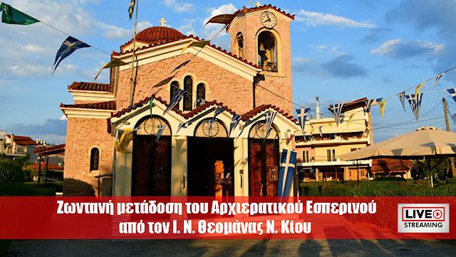 Ζωντανή μετάδοση του Αρχιερατικού Εσπερινού από τον Ι. Ν. Θεομάνας Ν. Κίου στην Αργολίδα (βίντεο)