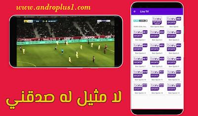 تحميل تطبيق Movilada Pro