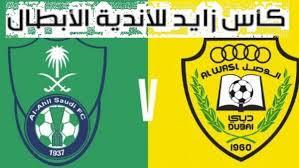اون لاين مشاهدة مباراة الاهلي السعودي والوصل بث مباشر 25-2-2019 البطولة العربية للاندية اليوم بدون تقطيع