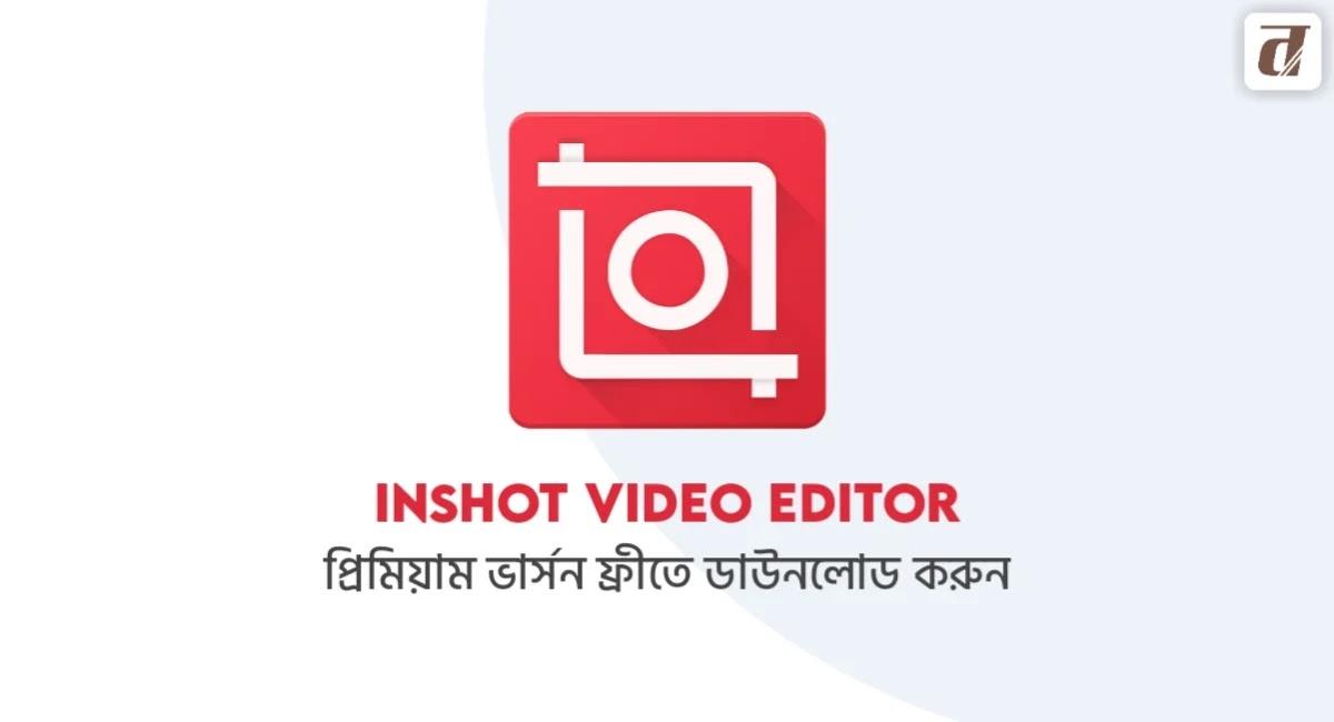InShot Pro ফ্রীতে ডাউনলোড করুন