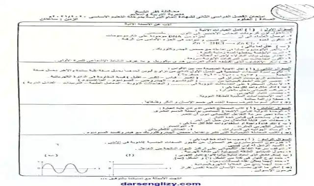امتحان العلوم لمحافظة كفر الشيخ الثالث الاعدادى الترم الثاني 2021