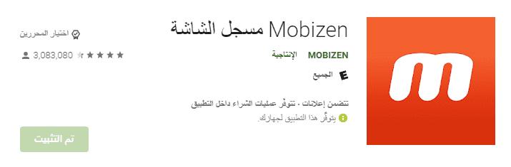 تطبيق Mobizin