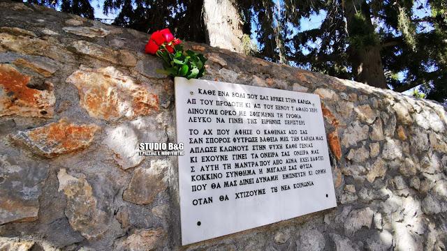 Εκδήλωση μνήμης του  ΚΚΕ Αργολίδας για τους εκτελεσμένους στη μάντρα του νεκροταφείου Ναυπλίου (βίντεο)