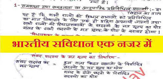 Bhartiya Samvidhan in Hindi Book Free Download PDF