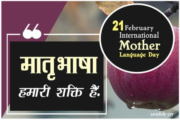 International Mother Language Day Quotes Wishes In Hindi With Images